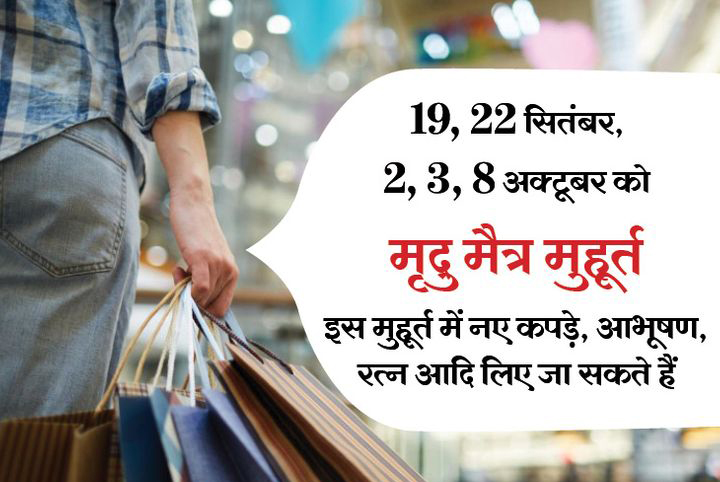18 September to 16 October: More than 25 days auspicious for shopping, from clothes-jewelery to vehicles, you can buy